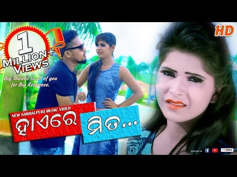 Hi Re Mita (Prakash Jal)New Sambalpuri HD Video 2017 (RKMedia)