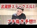 【競馬予想】武蔵野ステークス(G3)のブチ抜き予想!!【わさお番外編】