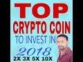 TOP Crypto Coin to hold or invest in 2018 to get more profit