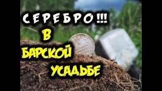 Коп 2018 Барская усадьба!Поиск с металлоискателем выкопал серебряные монеты