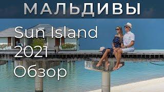 Sun  Sland Resort And Spa 2021. Подробный обзор райского острова Сказочные Мальдивы