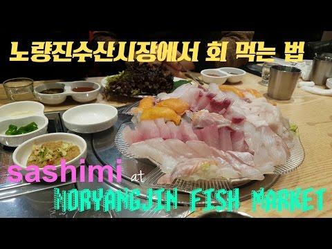 에쎄호따] 노량진수산시장에서 회 먹는 법 / how to buy & eat sashimi at Noryangjin fish market