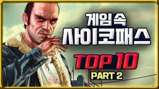 게임 속 사이코패스 TOP 10 (PART 2)