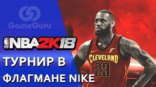 🏀 КАК ПРОШЕЛ ТУРНИР по NBA 2K18 от NIKE и GAMEGURU #РЕПОРТАЖGG