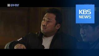 [문화광장] 韓 영화 3파전, 승자는 마동석 '나쁜 녀…