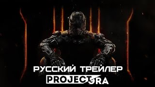 Call of Duty: Black Ops 3 - Русский трейлер от Project Эra