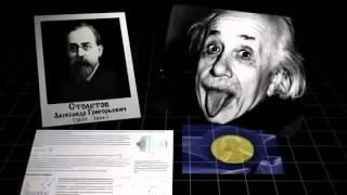 Плагиат Эйнштейна.  Теория относительности - преднамеренно ложный путь современной науки