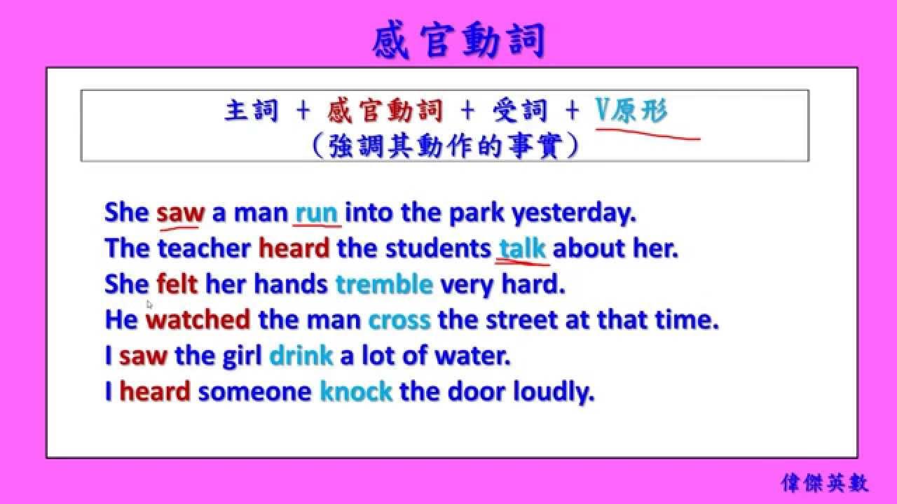 英文基礎文法 35 - 感官動詞(Basic English Grammar - Sense Verbs)