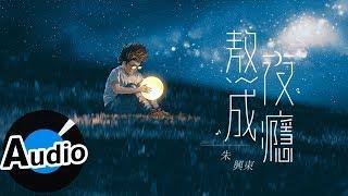 朱興東 Don Chu - 熬夜成癮(官方歌詞版)- 電視劇《皇后的品格》片尾曲