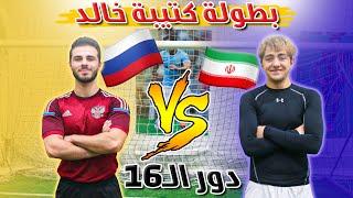 بطولة كتيبة خالد #5 !! | من أقوى لقاءات البطولة 🔥- روسيا ضد إيران