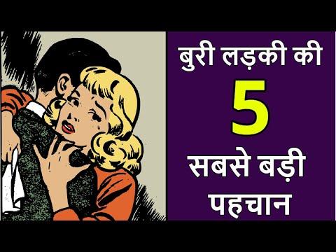 Buri ladki ki pehchan kaise kare? 5 signs of bad girl | Good girl vs Bad girl