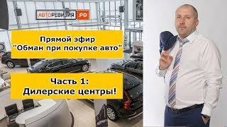 """""""Обман при покупке авто"""" Часть 1: Дилерские центры!"""