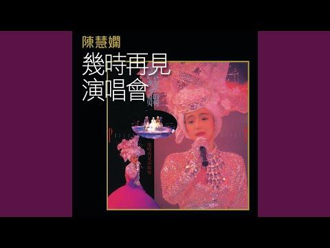 Chi Qing Yi Wai (1989 Live in Hong Kong)