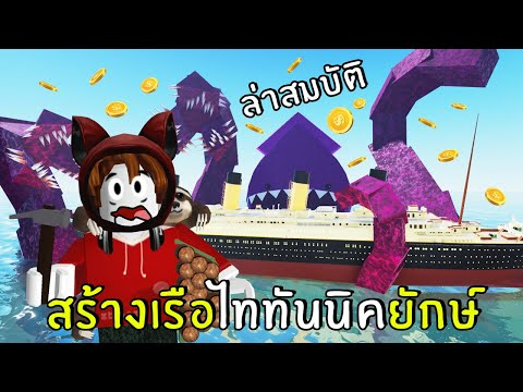 สร้างเรือลำใหม่ไททานิคล่าสมบัติ | Roblox