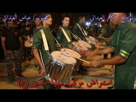 شاهد اقوئ استعراض بوق ونقارة في موكب سبايا الحسين (ع) 2019