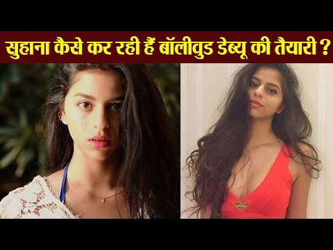Shahrukh Khan's Daughter Suhana Khan Starts GEARING Up For Her Bollywood Debut | FilmiBeat