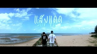 OAKER - แสงแดด (SAD DAY) Ft.OG-ANIC Prod. T-BIGGEST
