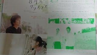 8月のクリスマス 2005 映画チラシ 2005年9月23日公開 【映画鑑賞&グッ...