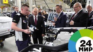 Немецкое качество, сделано в России: как Путин открывал завод Mercedes - МИР 24