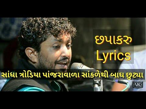 Lyrics chhapakru | Doha chhand | rajbha gadhavi | Gujarati dayro.
