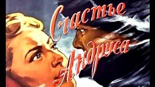 Счастье Андруса.Драма.1955 год.