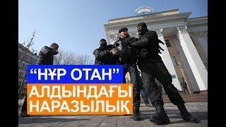 'Назарбаев кетсін' дегендерді ұстап әкетті. Алматы мен Астана