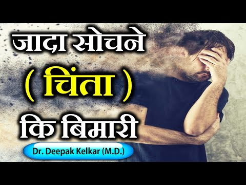Do you have suicidal thoughts - Dr. Deepak Kelkar (MD) #Psychiatrist #Hypnotherapist from YouTube · Duration:  7 minutes 33 seconds