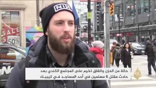 حزن وقلق يخيمان على كندا بعد استهداف المسجد