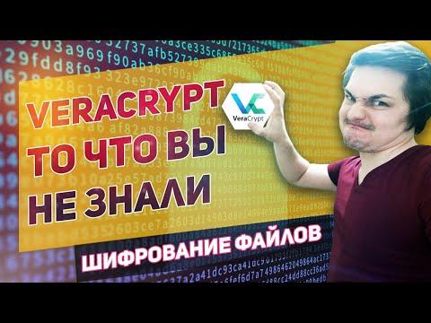 VeraCrypt программа для шифрования данных, файлов и папок Шифрование диска или флешки на Windows