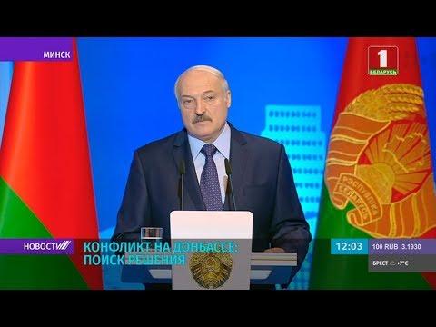 Лукашенко: градус недоверия между Востоком и Западом достиг предела