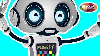 Мультиварик ТВ - Робот-Роберт ♫ Электронным Друзьям посвящается эта песенка! 0+