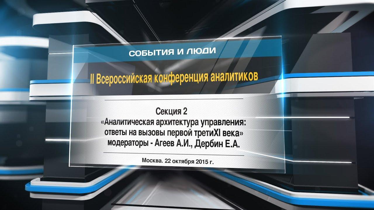 II Всероссийская конференция аналитиков. Секция 2