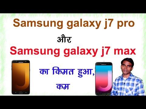 samsung-galaxy-j7-max-&-j7-pro-price-drop,buy-it-get-cash-back,-paytm,,-full-details-in-hindi,