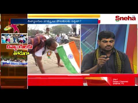 Special Discussion on Disability Day - 3rd Dec, 2017  Sneha TV Telugu