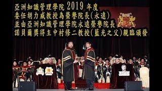 【香港健身研究院】 - 亞洲知識管理學院委任胡力威教授為亞洲知識管理學院榮譽院長(永遠)