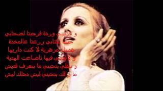 fayrouz bektob esmak ya habibi (lyrics)/فيروزـ بكتب إسمك ياحبيبي