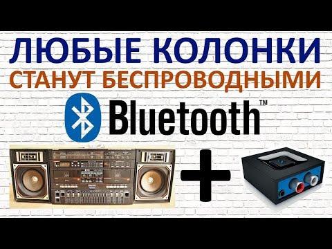 Беспроводной адаптер Logitech Bluetooth Audio Adapter (980-000912)
