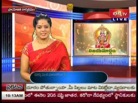 Vijayamargam 12 December 2020