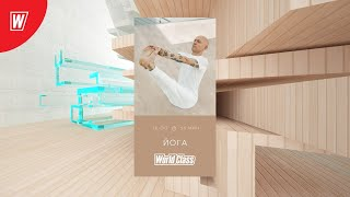 YOGA с Андреем Усом 26 июня 2020 Онлайн тренировки World Class