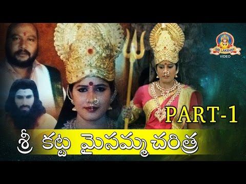Sri Katta Maisamma Charithra Part-1 ||   Sri Katta Maisamma Telugu Devotional Songs thumbnail