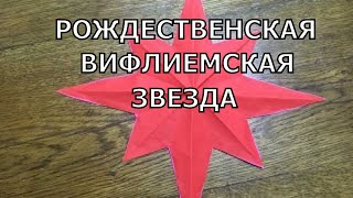 Как сделать рождественскую звезду.  Вифлеемская звезда своими руками.