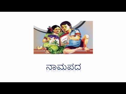 Kannada Grammar Level 3  1st Standard To 5th Standard, Kannada, Cbse  Youtube