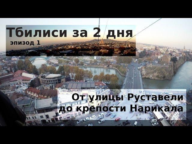 #73 Грузия, Тбилиси: 6 самых попсовых мест - куда пойти?