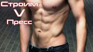 Как Накачать Пресс Дома!(Как накачать пресс V образной формы! Друзья в этом видео я покажу мощные 4 упражнения для прокачки боковых..., 2015-12-13T12:39:46.000Z)