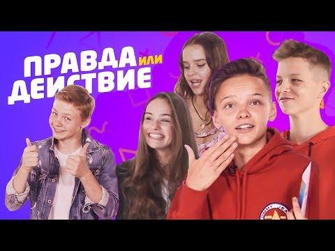 Правда или Действие #1 / Егор Шип, SteFAN, Катя и Марго
