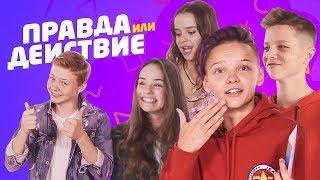 Download Правда или Действие #1 / Егор Шип, SteFAN, Катя и Марго Mp3 and Videos