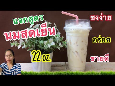 นมสดเย็น (Iced Fresh Milk)( 22 ออนซ์) สูตรชงขาย  อร่อย ชงง่าย ขายดี  by ครัวคุณเหมียว