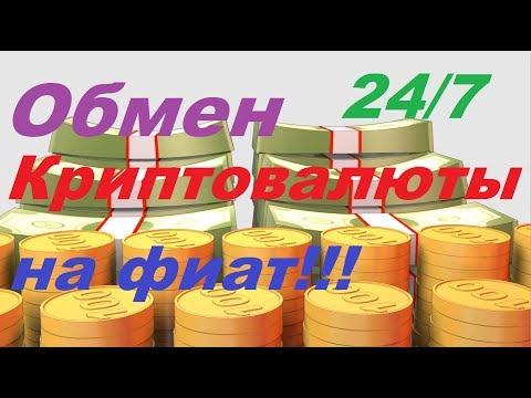 Обменять крипту на фиат?! Легко! // XChange - надёжный обменник // Где обменять биткойн на рубли