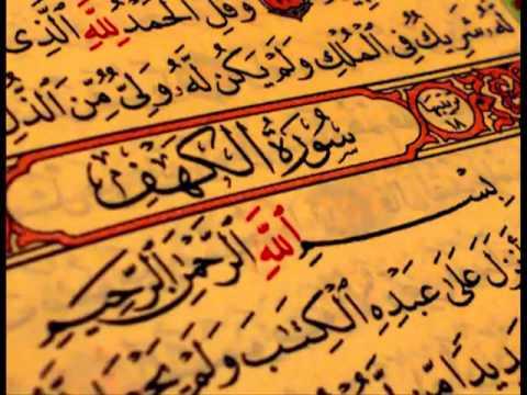 الشيخ السديسي سورة الكهف soudaisi
