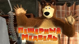 Маша и Медведь - Пещерный медведь (Трейлер)